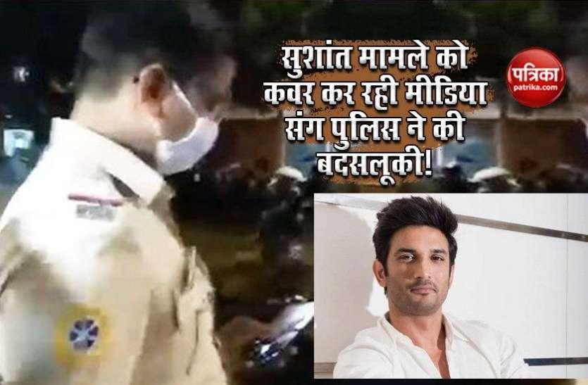 Sushant Singh Rajput मामले को कवर कर रहे मीडियाकर्मियों की गाड़ियों का मुंबई पुलिस ने काटा चालान, देखें वीडियो