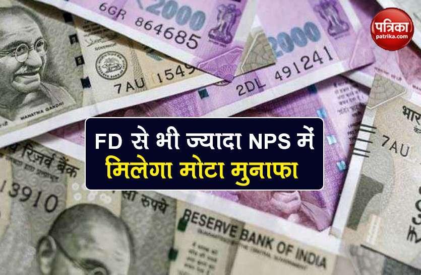 NPS Account: Income Tax में छूट के लिए यहां करें निवेश, FD से भी ज्यादा मिलेगा रिटर्न