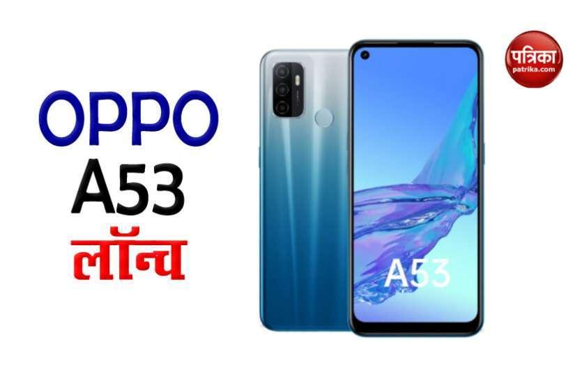 भारत में Oppo A53 स्मार्टफोन लॉन्च, जानिए कीमत व फीचर्स