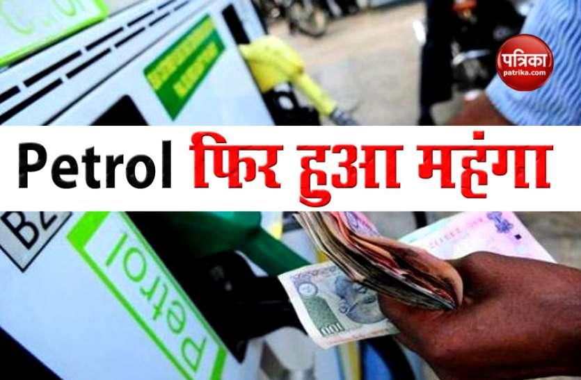 Petrol Diesel Price Today : पेट्रोल के दाम में फिर से बढ़ी महंगाई, जानिए आज कितना हुआ महंगा
