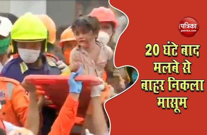 Maharashtra Raigad Collapse: हादसे में अब तक 11 लोगों की मौत की खबर, कई लोग अब भी फंसे
