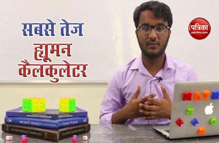 शकुंतलादेवी की तरह हैदराबाद के नीलकंठ भी हैं अंकों के जादूगर, जीता सबसे तेज Human Calculator का खिताब