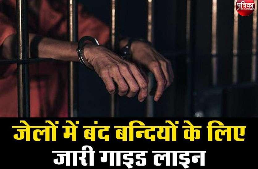 जेलों में बंदबन्दियोंके लिए मुख्यमंत्री ने जारी कीयह गाइड लाइन,दिए यह आदेश