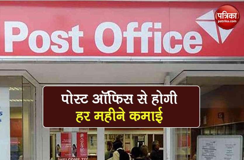 Post Office Schemes: पोस्ट ऑफिस से हर महीने कैसे मिलेंगे 5 हजार रुपये? जानें पूरी स्कीम