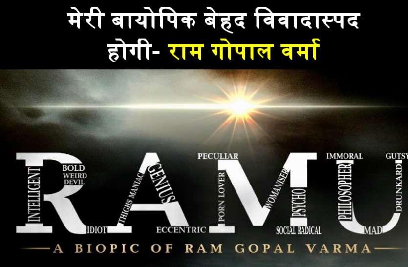 RGV के जीवन पर बायोपिक 'RAMU' की घोषणा, बनेंगे 3 पार्ट, रनटाइम 6 घंटे, हर पार्ट की दी जानकारी