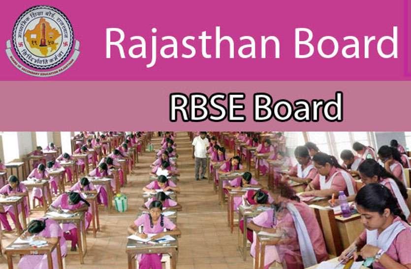 RBSE: बोर्ड ने अपलोड किए विद्यार्थियों के प्रवेश पत्र