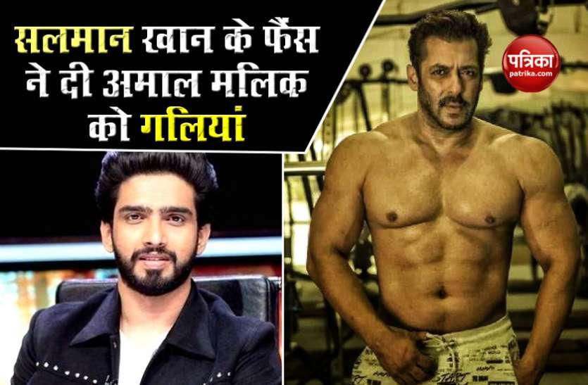 Amaal Malik को Sharukh Khan फेवरेट हीरो बताना पड़ा भारी, Salman के फैंस बोलें- '#कुत्ता पालो अमालमलिक नही'