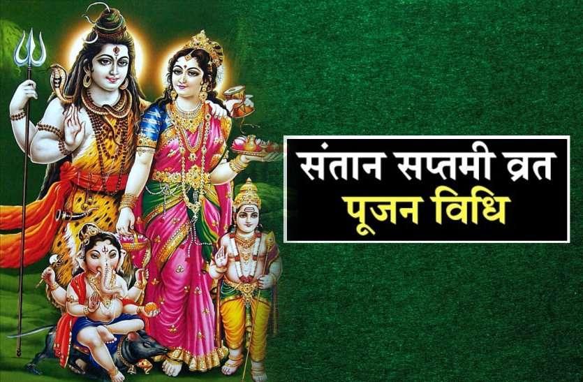Santan Saptami 2020 : शिव—पार्वतीजी की प्रसन्नता से मिलता है संतान को सुख, इस तरह करें पूजा