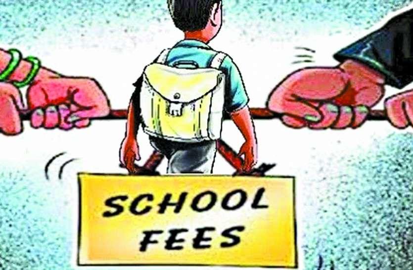 प्रवेश शुल्क के नाम पर पालकों की जेब काट रहे निजी स्कूल प्रबंधन