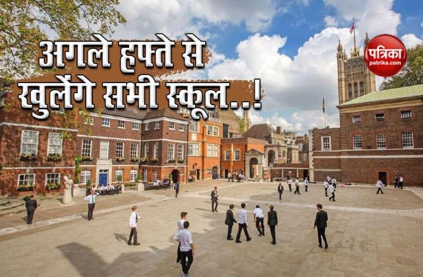 Britain: PM Boris Jhonson ने की अगले सप्ताह से सभी School खोलने की तैयारी, अभिभावकों को दी चेतावनी