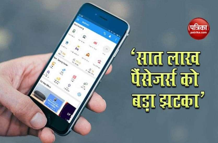 सावधान: RailYatri वेबसाइट से 7 लाख पैंसेंजर्स का डेटा लीक, सामने आई इतनी बड़ी सच्चाई