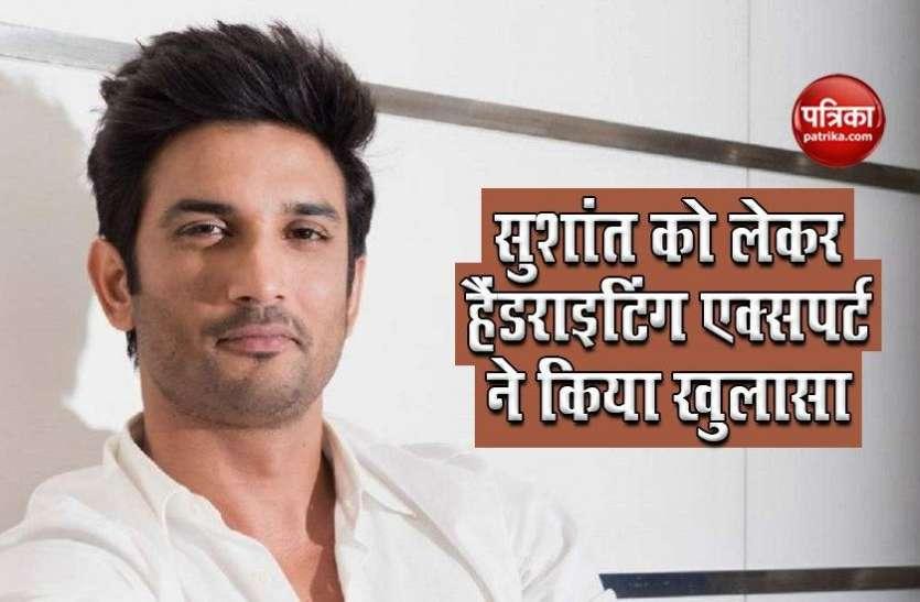 Sushant Singh Rajput की हैंडराइटिंग की जांच रिपोर्ट आई सामने, अभिनेता के डिप्रेशन को लेकर एक्सपर्ट ने किया खुलासा