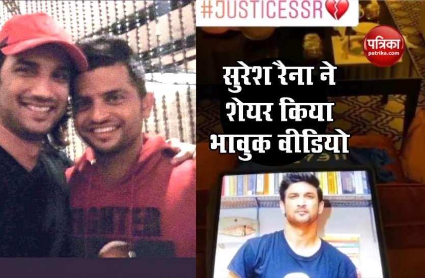 IPL के लिए यूएई गए सुरेश रैना ने किया Sushant को याद, वीडियो शेयर कर कहा- तुम हमारे दिलों में हमेशा जिंदा रहोगे