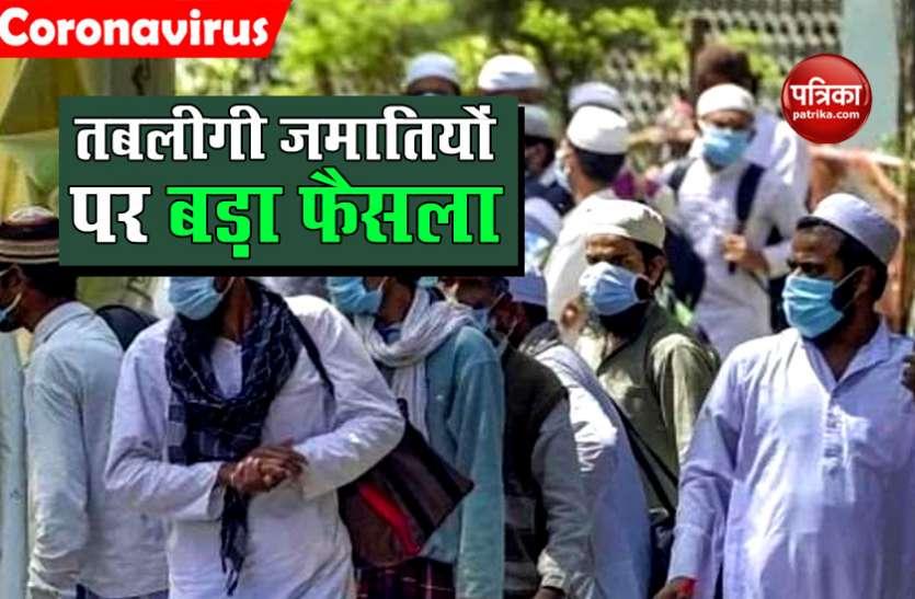 Tablighi Jamaat Case:  दिल्ली की कोर्ट ने आठ तबलीगी जमातियों को किया आरोपमुक्त, फैसले के पीछे ये कारण