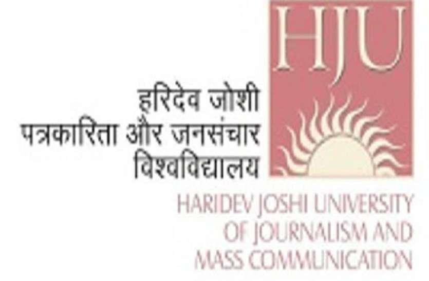 हरिदेव जोशी पत्रकारिता और जनसंचार विश्वविद्यालय: सत्र 2020-21 की ऑनलाइन प्रवेश प्रक्रिया शुरू