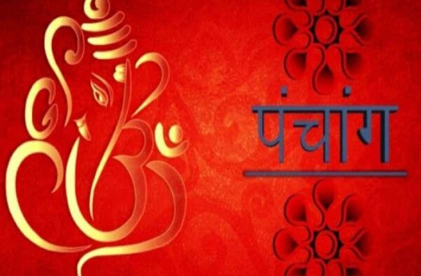 Aaj Ka Panchang 26 August 2020 : सभी काम शुभ और सफल रहने का योग