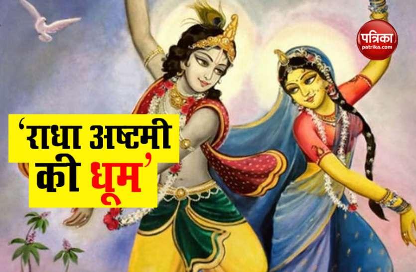 आज है Radha Ashtmi, जानें इस त्योहार का पौराणिक महत्व?