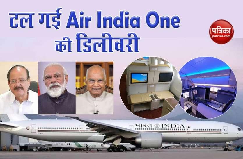 तीन हिंदुस्तानी शख्सियतों की सवारीः सबसे सुरक्षित और अत्याधुनिक Air India One की डिलीवरी टली