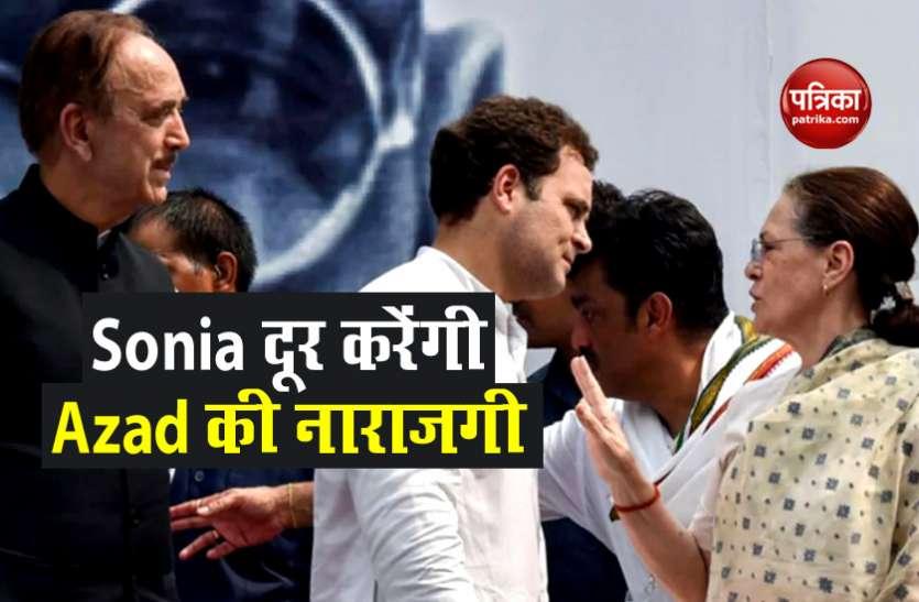 रूठों को मनाने की कोशिश : राहुल और सोनिया गांधी ने असंतुष्ट गुट के नेता Ghulam Nabi Azad से की थी बात