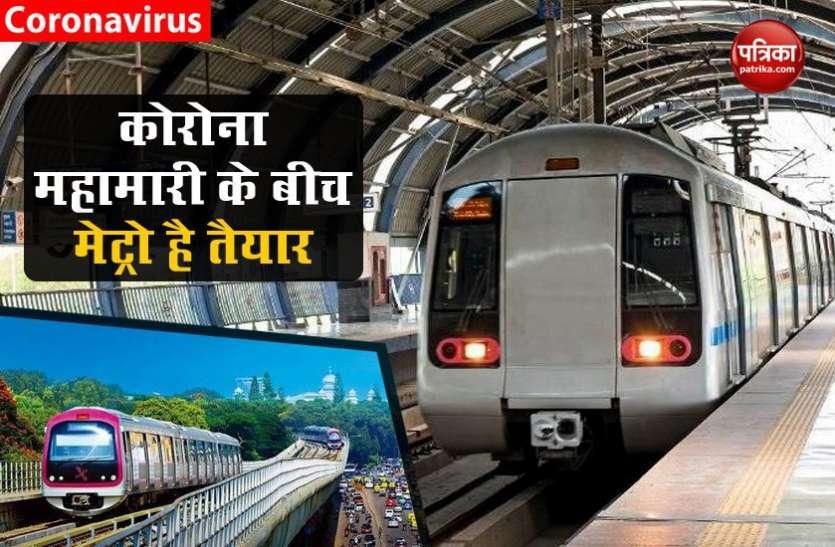 Unlock 4.0: कोरोना वायरस महामारी के बीच दिल्ली के बाद बेंगलुरु मेट्रो भी सेवाएं शुरू करने को तैयार