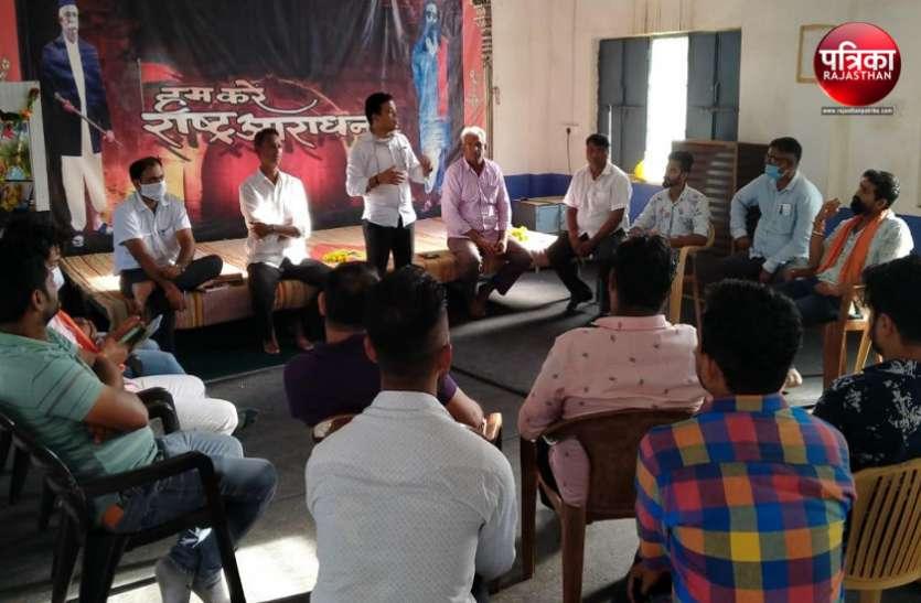 बांसवाड़ा : युवा मोर्चा ने किया 'जय जोहार' शब्द का विरोध, कहा- आदिवासी समाज को किया जा रहा गुमराह