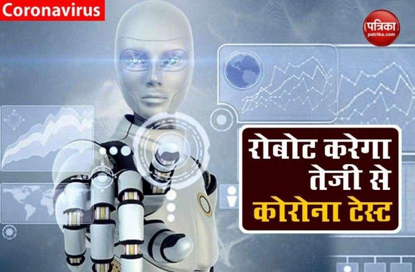 अब रोबोट करेगा Covid-19 टेस्ट, वैज्ञानिकों ने थ्री डी इमेजिंग तकनीक से किया तैयार