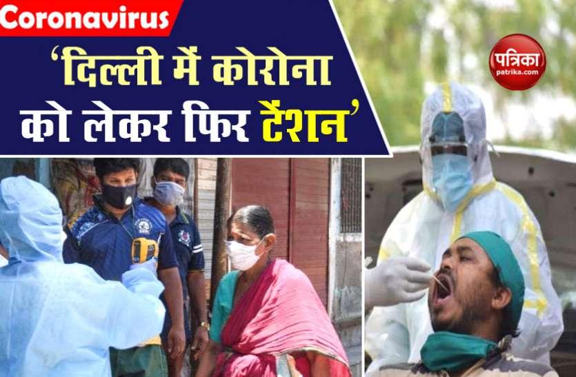 अचानक Delhi में बढ़ने लगे कोरोना के मामले, सीएम अरविंद केजरीवाल ने उठाया ये कदम