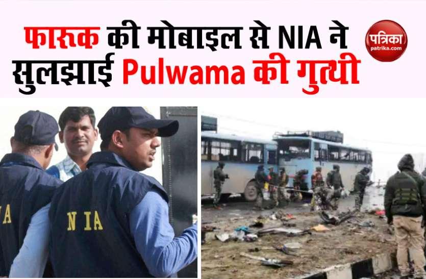 Pulwama attack : NIA ने इस तरीके से सुलझाई आतंकी हमले की गुत्थी, जानें इसकी पूरी कहानी