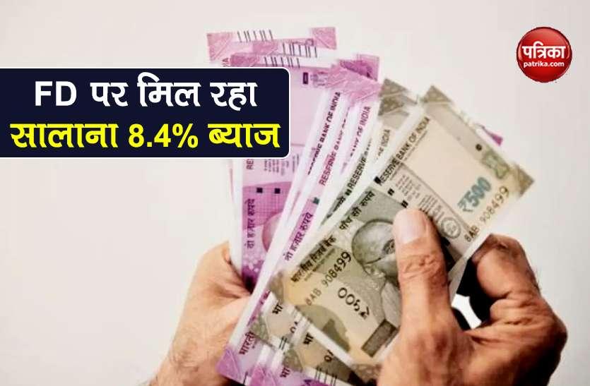 Fixed Deposit पर मिलेगा सालाना 8.4% ब्याज, Bank की जगह यहां करें निवेश, जानें पूरी जानकारी
