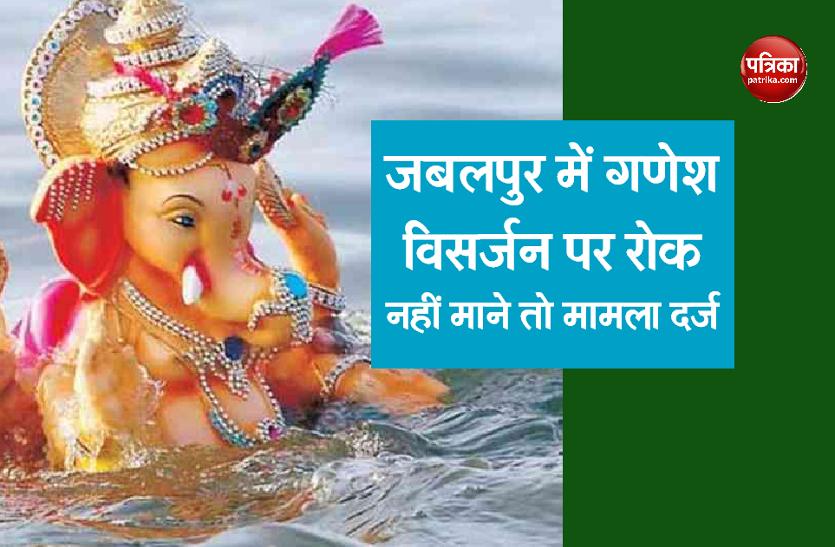 #ganesh_visarjan_at_home2020 जबलपुर में धारा 144 लागू, तालाब, कुंड में गणेश जी, ताजिया सवारी विसर्जन करने पर रोक, नहीं माने तो मामला दर्ज