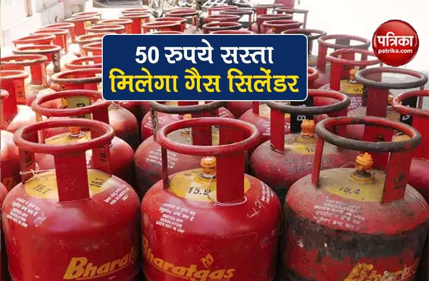 इस तरह बुक करने पर 50 रुपये सस्ता मिलेगा Gas Cylinder, जानिए पूरा प्रोसेस
