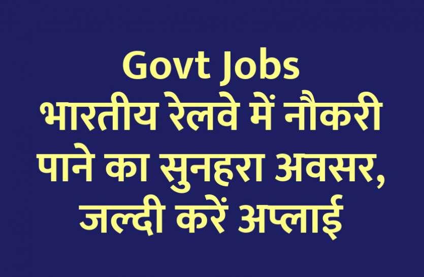 Govt Jobs: Golden opportunity to get job in Indian Railways, hurry up