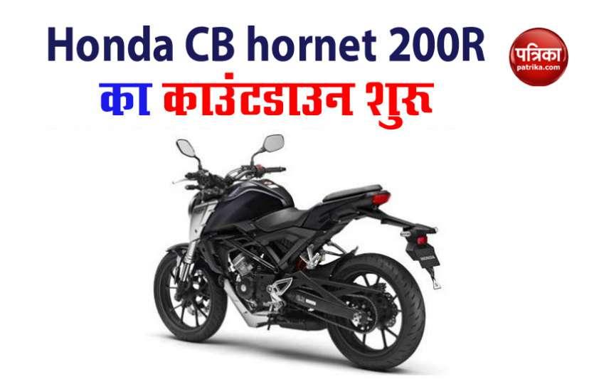 Honda CB Hornet 200R आज होगी लॉन्च, जानें फीचर्स और कीमत