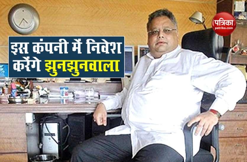Jhunjhunwala का अब इस कंपनी में Investment, जानिए कितने करोड़ रुपए किए खर्च