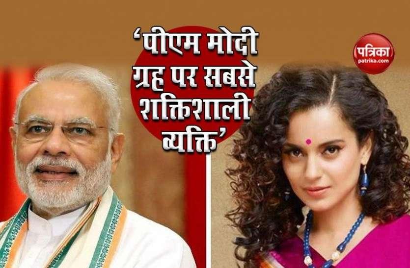 Kangana Ranaut ने पीएम मोदी की तारीफ करते हुए किया ट्वीट, बताया ग्रह पर सबसे शक्तिशाली व्यक्ति