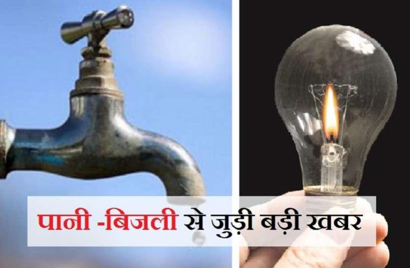 ये खबर गौर से पढ़ लो, आज पानी नहीं आया, कल बिजली नहीं आएगी