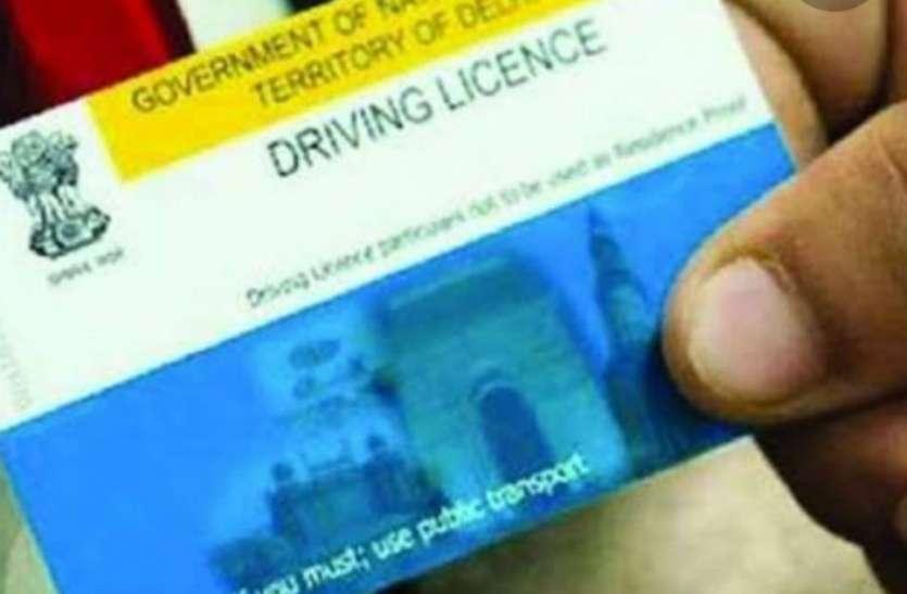 सरकार ने 31 दिसंबर बढ़ाई ड्राइविंग लाइसेंस और आरसी की वैधता