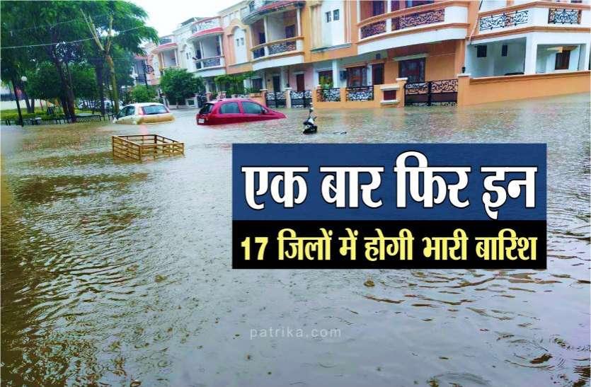 मौसम विभाग का बड़ा अलर्ट, आने वाले 47 घंटों में इन जगहों पर हो सकती है भारी बारिश