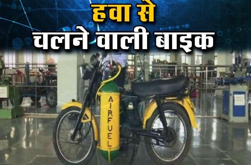 डीजल-पेट्रोल नहीं केवल 5 रुपए की हवा से 45 किमी चलेगी यह बाइक, स्पीड है 80 किमी/घंटा