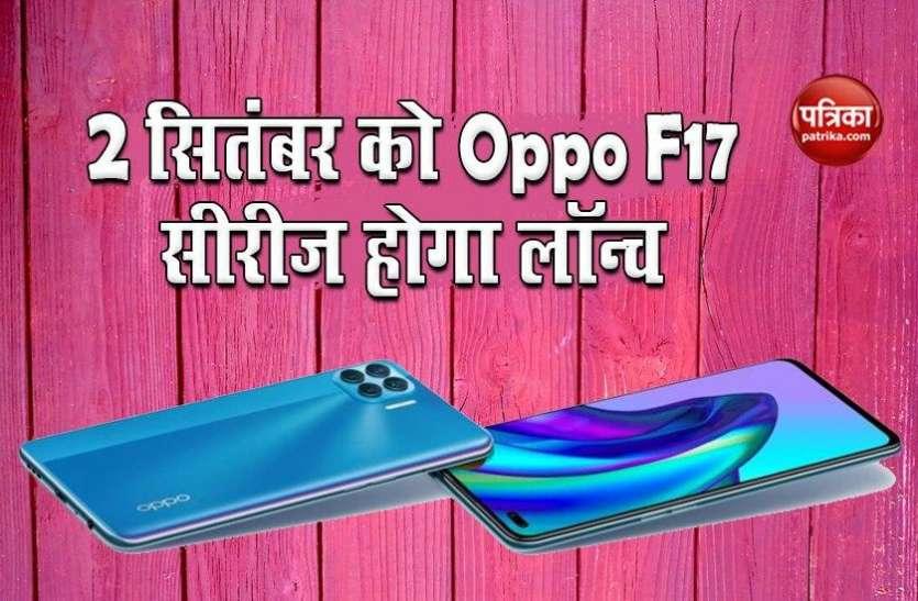 2 सितंबर को Oppo F17 और Oppo F17 Pro भारत में होगा लॉन्च, जानें फीचर्स