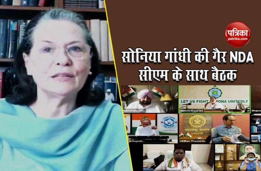 सोनिया गांधी की सात राज्यों के CM के साथ बैठकः NEET-JEE परीक्षा रोकने की उठी मांग, GST के बहाने मोदी सरकार पर हमला