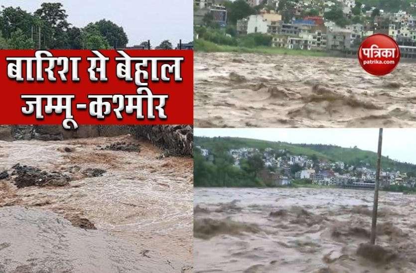 Jammu Kashmir: Heavy Rain से बढ़ी मुश्किल, सीमावर्ती इलाकों को जोड़ने वाला पुल तेज बहाव के चलते ढहा