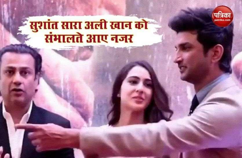 सुशांत सिंह राजपूत का पुराना वीडियो हुआ वायरल, सारा अली खान को इस तरह संभालते आए नजर