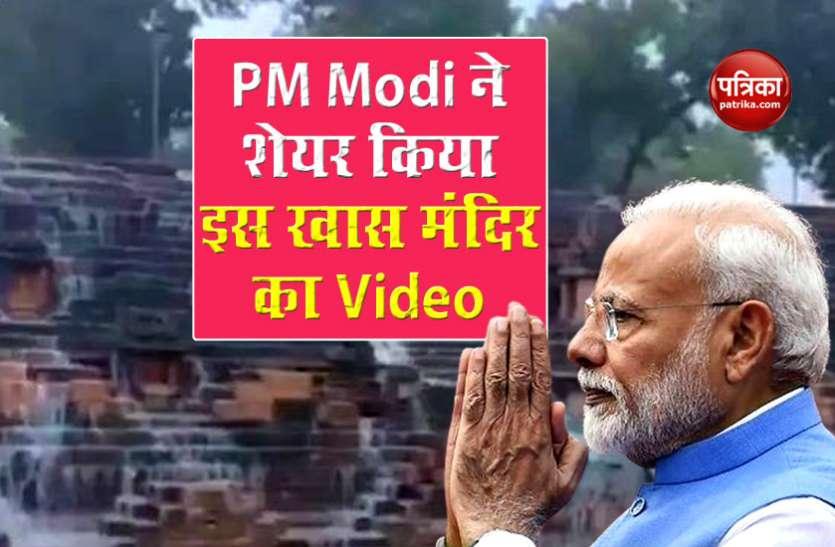 PM Modi ने गुजरात में मोढेरा के सूर्य मंदिर का Video किया साझा, बोले- बारिश में दिखा अद्भुत नजारा