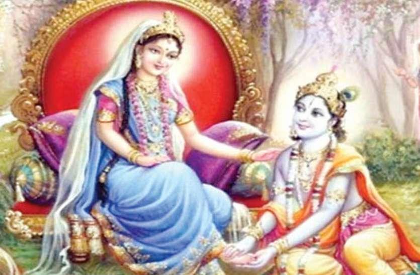 Radhashtami 2020 : प्रेमी—प्रेमिका—जीवनसाथी में प्यार बढ़ाता है यह व्रत