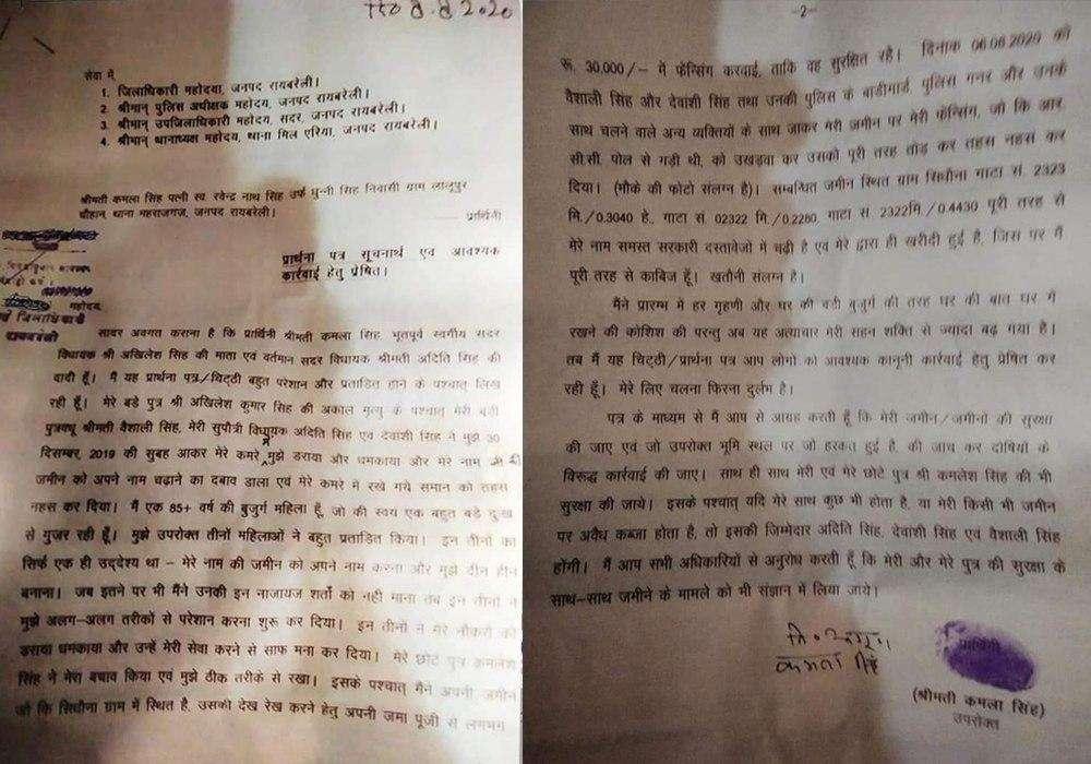 विधायक अदिति सिंह पर उनकी दादी ने लगाए गंभीर आरोप, एडिशनल एसपी को सौंपी गई जांच