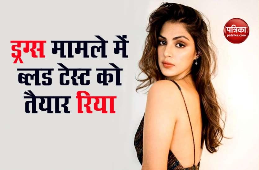 Rhea Chakraborty की चैट से ड्रग्स मामले का खुलासा, वकील ने कहा- रिया ब्लड टेस्ट कराने को तैयार
