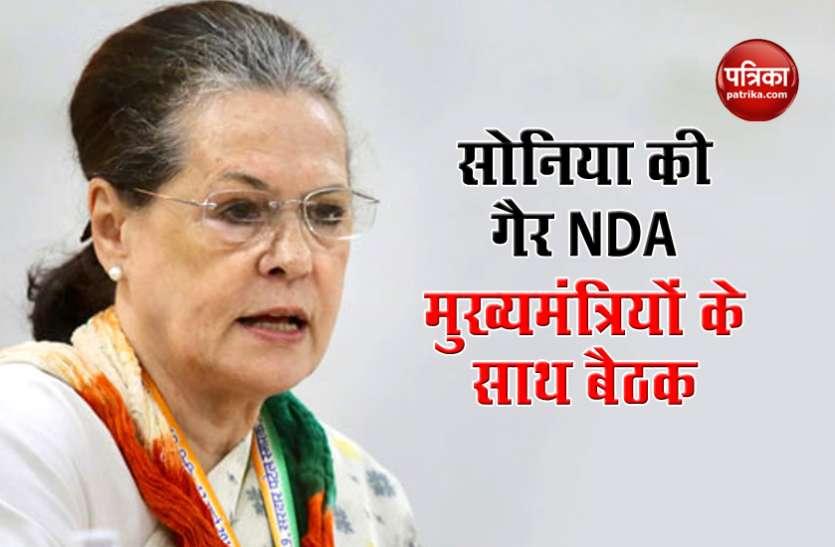 सोनिया गांधी ने बुलाई गैर NDA शासित राज्यों के CM की बैठक, JEE NEET Exam और GST मुआवजे पर होगी चर्चा