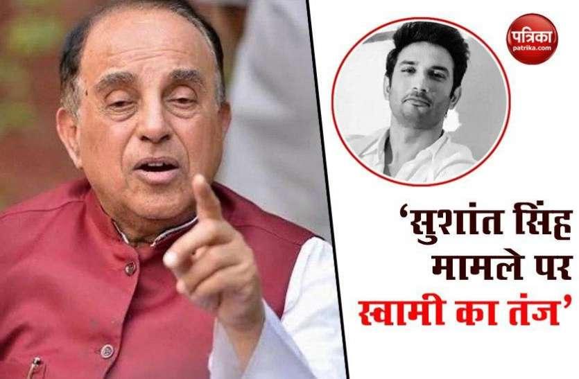 Sushant Singh Rajput मामले पर सुब्रमण्यम स्वामी का बड़ा बयान, बॉलीवुड और मुंबई पुलिस पर उठाए सवाल