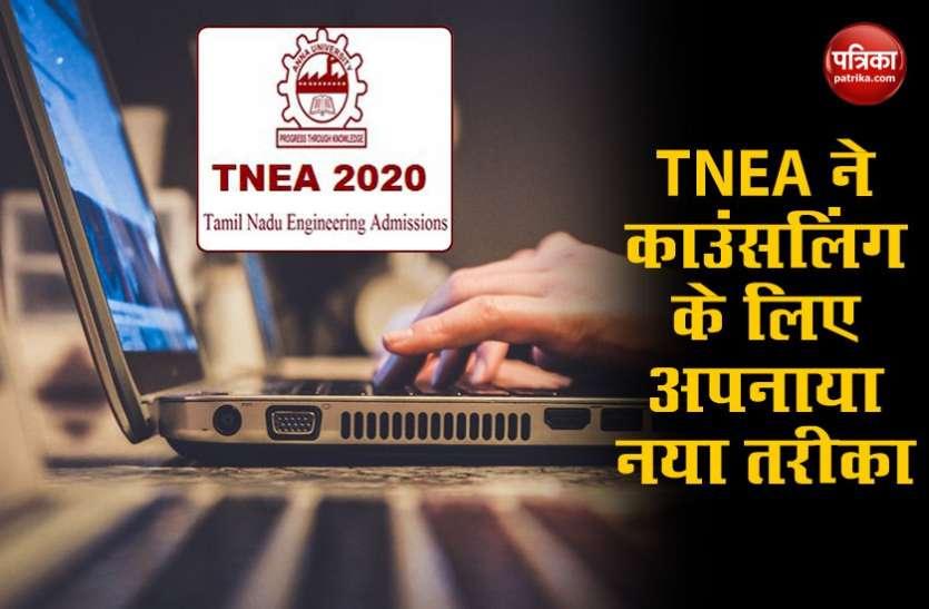 तमिलनाडु में इंजीनियरिंग एडमिशन काउंसलिंग के लिए TNEA 2020 Random Number जारी